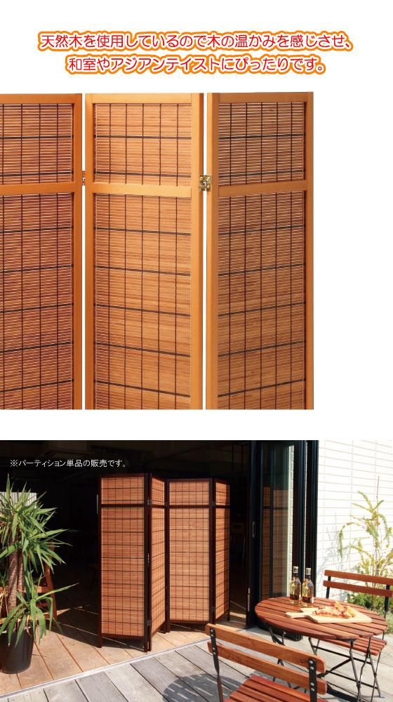 アジアンテイスト・天然木製4連パーティション