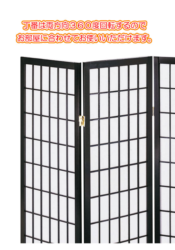 天然木パイン製&不織布・和風4連パーティション(高さ150cm)