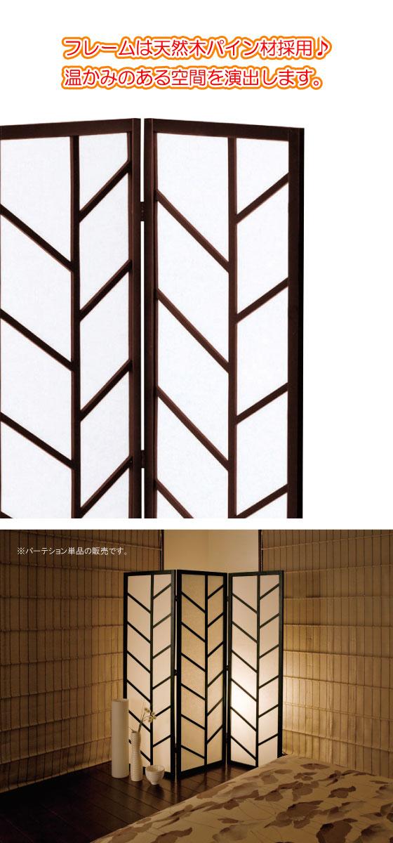 モダンデザイン・天然木パイン製3連パーティション(高さ150cm)