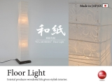 椿柄透かし和紙・和風フロアライト(2灯/LED対応)日本製