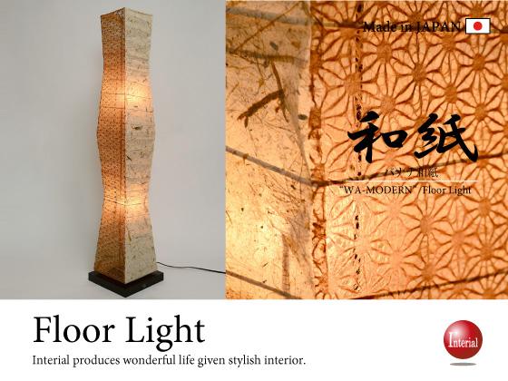 日本製和風フロアライト(2灯/LED対応)