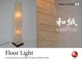 小梅柄日本製和風フロアライト(2灯/LED対応)