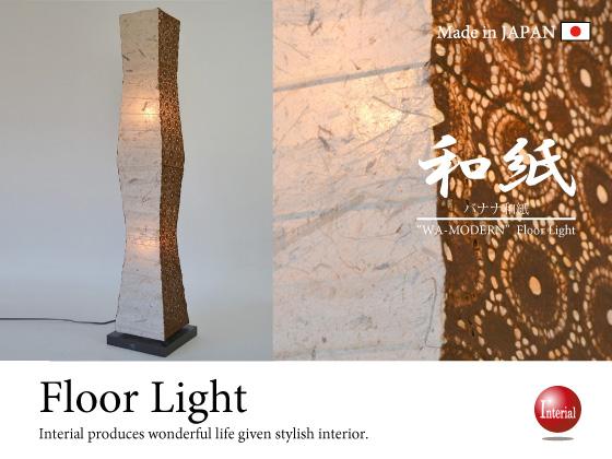 ブラウン和紙・和風フロアライト(2灯/LED対応)日本製