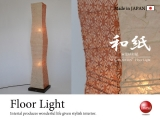 麻葉柄和紙・和風フロアライト(2灯/LED対応)日本製
