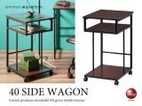 ブラウン&ブラックツートン・幅40cmサイドテーブル