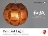 透かし和紙・日本製和風ペンダントライト(2灯/ブラウン)LED対応