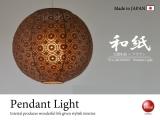 美濃和紙・日本製和風ペンダントライト(2灯/ブラウン)LED対応