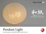 美濃和紙・日本製和風ペンダントライト(2灯/ホワイト)LED対応