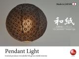 美濃和紙・日本製和風ペンダントライト(2灯/ブラック)LED対応