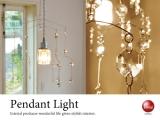 クリスタルガラス・1灯ペンダントライト(LED対応)
