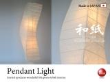 吹き抜け可・日本製大型和風ペンダントライト(2灯/LED対応)