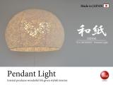 和紙&オーガンジー・和風ペンダントライト(3灯/LED対応)日本製