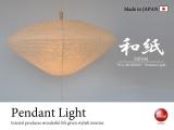 直径62cm・日本製和風ペンダントライト(3灯/ブラウン)LED対応