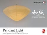 直径62cm・日本製和風ペンダントライト(3灯/LED対応)