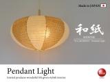 和風2灯ペンダントライト(LED対応/ブラウン系)日本製