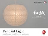 幅25cm・2重提灯和風2灯ペンダントライト(日本製/LED対応)