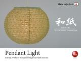 直径25cm・2重提灯和風2灯ペンダントライト(日本製/LED対応)
