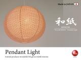 直径35cm・2重提灯和風1灯ペンダントライト(日本製/LED対応)