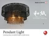 シャンデリア風和風ペンダントライト(3灯/LED対応)ブラック