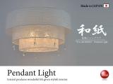 シャンデリア風和風ペンダントライト(3灯/LED対応)ホワイト