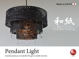 日本製美濃和紙・和風シャンデリア(1灯/LED対応)ブラック