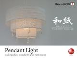 日本製美濃和紙・和風シャンデリア(1灯/LED対応)ホワイト