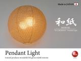 日本製和紙・和風2灯ペンダントライト(LED対応)