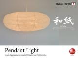 楕円型・和風4灯ペンダントライト(LED対応/日本製)