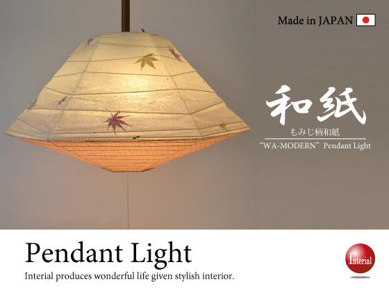 多角形型・和風3灯ペンダントライト(LED対応/日本製)