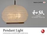 小梅柄和紙・3灯和風ペンダントライト(LED対応/日本製)