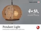 バナナ和紙・3灯和風ペンダントライト(LED対応/日本製)