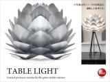 北欧デザイン・インテリアテーブルライト(1灯)LED電球専用