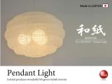 日本製・和風ペンダントライト(3灯/LED対応)