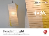 ハイデザイン・和風1灯ペンダントライト(LED対応/日本製)