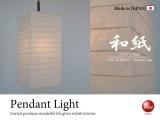 長方形型・和風1灯ペンダントライト(LED対応/日本製)