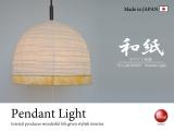 お椀型・和風2灯ペンダントライト(LED対応/日本製)