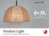 バナナ和紙・2灯和風ペンダントライト(LED対応/日本製)