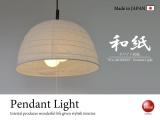 ホワイト和紙・2灯和風ペンダントライト(LED対応/日本製)