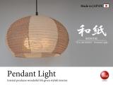 ドーム型・和風3灯ペンダントライト(LED対応/日本製)