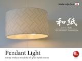 お洒落な和風2灯ペンダントライト(LED対応/日本製)