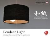 プリーツ仕様・和風ペンダントライト(LED対応/日本製)
