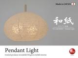 ホワイト和紙・和風2灯ペンダントライト(LED対応/日本製)