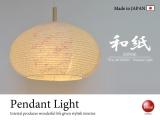 花柄デザイン・和風2灯ペンダントライト(LED対応/日本製)