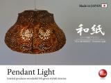 アジアンテイスト・和風2灯ペンダントライト(LED対応/日本製)
