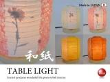 コンパクトサイズ・和風1灯テーブルライト(LED対応/日本製)