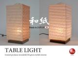 和風1灯テーブルライト(長方形タイプ/日本製)LED対応