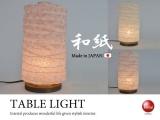 円形型・和風1灯テーブルライト(LED対応/日本製)