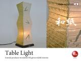 美濃和紙・和風1灯テーブルライト(LED対応/日本製)