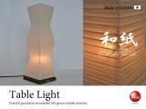シンプルデザイン・和風1灯テーブルライト(LED対応/日本製)