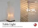 ホワイト和紙・和風1灯テーブルライト(LED対応/日本製)